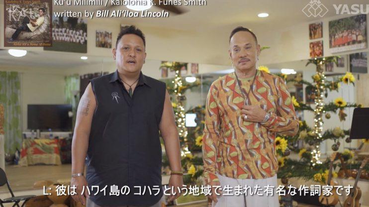 Sonny Ching  & Lopaka Igarta-De Vera / Kuʻu Milimili