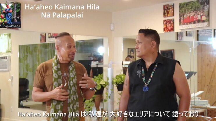Sonny Ching  & Lopaka Igarta-De Vera / Haʻaheo Kaimana Hila