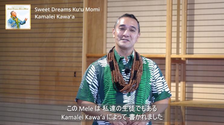 Haunani & ʻIliahi Paredes / Sweet Dreams Ku'u Momi