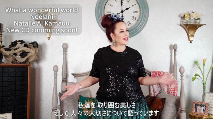 Natalie Ai Kamauu / What a Wonderful World
